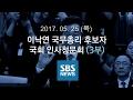 이낙연 국무총리 후보자 인사청문회 (3부)|특집 SBS 뉴스