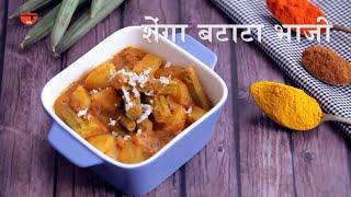 शेवग्याच्या शेंगांची भाजी   Shevgyachya Shenganchi Bhaji   Drumstick & Potato Sabzi in Mustard Gravy