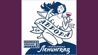 Ленинград – Ремонт