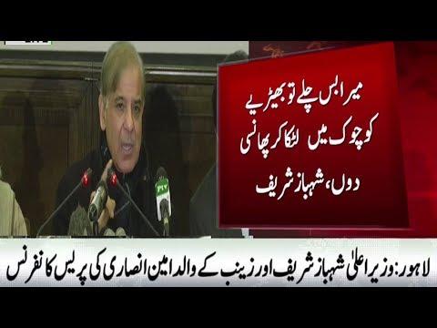 Shahabz Sharif Press Conference After zainab Case Resolved