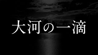 桑田佳祐/大河の一滴 UCC BLACK無糖 CMソング 桑田佳祐がCMのために書き下ろした、打ち込みの四つ打ちビートに 歌謡曲テイストのメロディが乗っ.