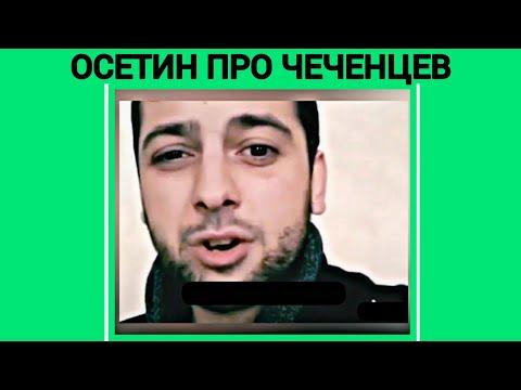 Осетин сильно сказал про Чеченский народ: достойный осетин стих про чеченцев