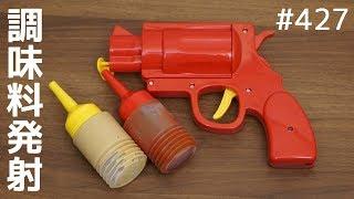 ケチャップ発射!マスタード発射!ピストル型調味料入れ / SAUCE SHOT