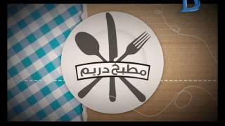 مطبخ دريم | طريقة عمل برغل بالفول + سلطة لبن بالخيار مع الشيف السوري عبدالناصر