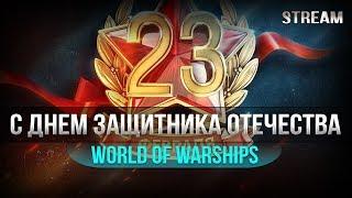С ДНЕМ ЗАЩИТНИКА ОТЕЧЕСТВА👍[World of Warships]