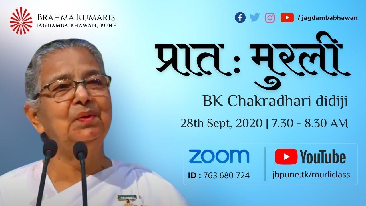 Murli  - BK Chakradhari didiji  | 28-Sept-2020
