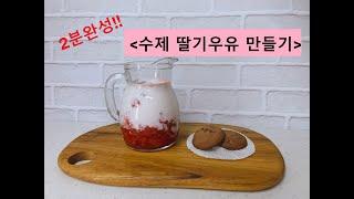 [꿍까쿠킹] 초간단 딸기우유만들기!!
