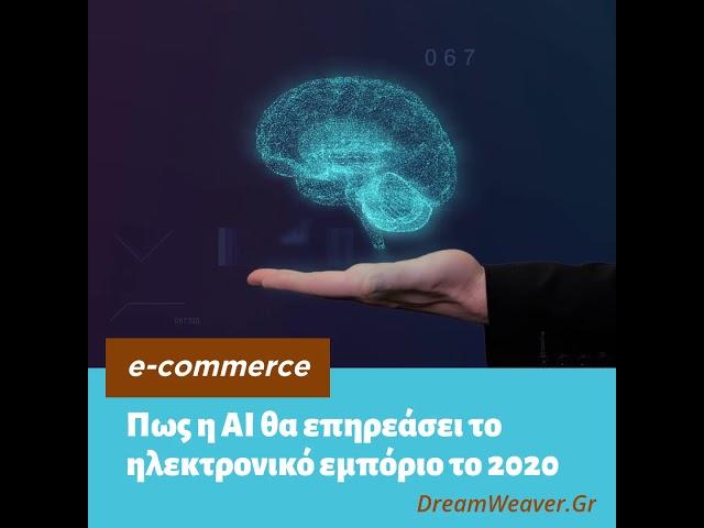 AI και ηλεκτρονικό εμπόριο