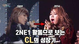 2NE1 활동으로 보는 CL의 성장기
