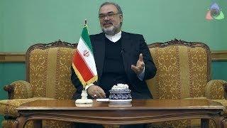 Обращение посла Ирана в РФ