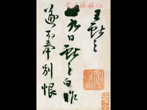 【王鐸Wang Duo】《臨閣帖》(00)〔Art Calligraphy 101書法依林依〕