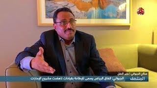 الجبواني : اتفاق الرياض يسعى للإطاحة بقيادات ناهضت مشروع الإمارات