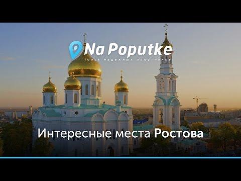 Достопримечательности Ростова. Попутчики из Сочи в Ростов.