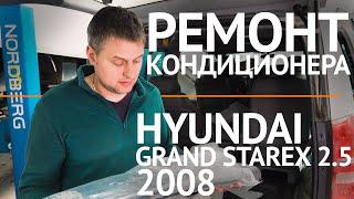 Холодильник на колесах ))) Ремонт кондиционера Hyundai Grand Starex