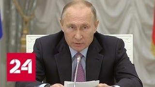 Выплаты, маткапитал, ипотека: Путин предложил перезагрузить демографическую политику - Россия 24
