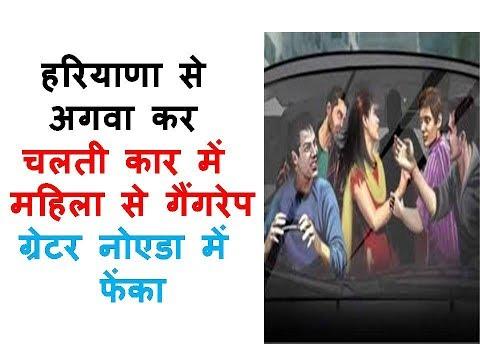 चलती कार में गुरुग्राम में गैंगरेप    Gang Rape In Running Car    Nilanjan News