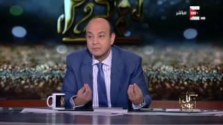 كل يوم - عمرو أديب: لو فلوس القرض اتصرفت على البنزين والأرز والسكر قول على الدنيا السلام