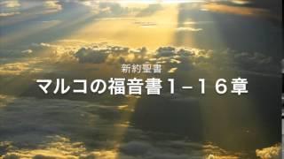 マルコの福音書 1-16章 (新約聖書)