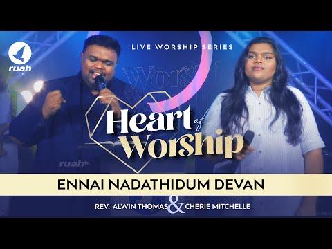 HEART OF WORSHIP   Ennai Nadathidum Devan(Joel Thomas)   Ps. Alwin Thomas   Cherie Mitchelle
