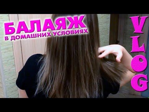 Как сделать шатуш на темные волосы в домашних условиях видео