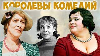 Раневская, Крачковская, Румянцева. Королевы комедий
