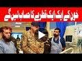 Army Chief General Qamar Bajwa Visits Lahore Blast Victims In General Hospital mp3