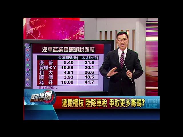 【股市現場-非凡商業台鄭明娟主持】20180427part.4(黃漢成)