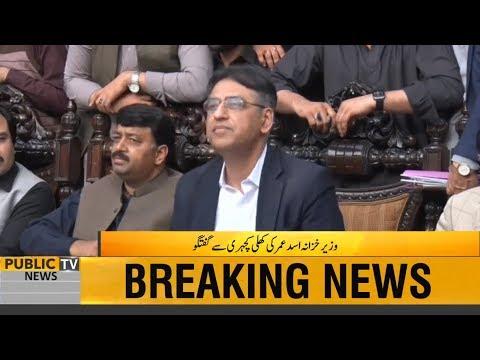 Finance Minister Asad Umar media talk in Islamabad | 16 March 2019