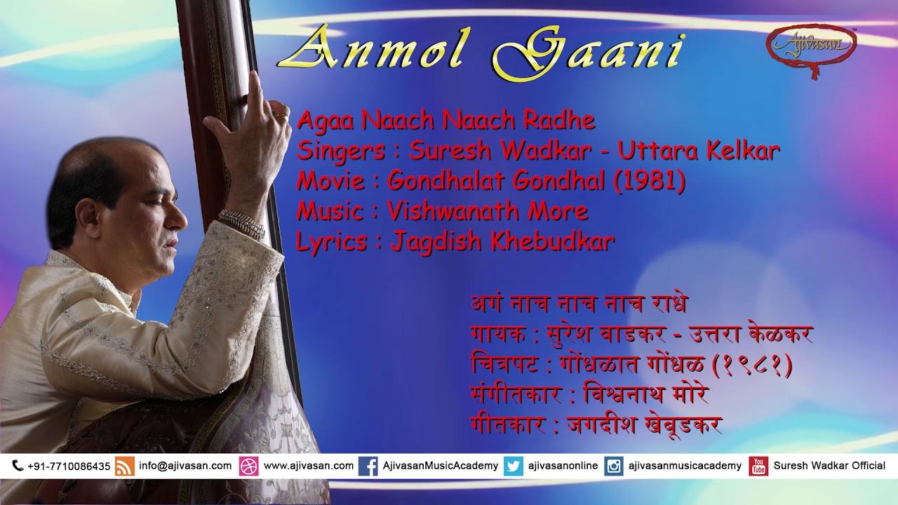 gondhalat gondhal 1981 movie download