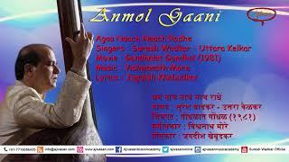 Agaa Naach Naach Radhe   Gondhalat Gondhal (1981)   Suresh Wadkar   Uttara Kelkar   Marathi Song