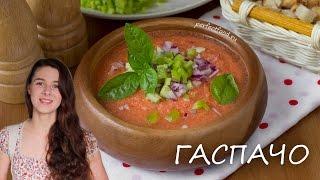 Гаспачо - рецепт испанского сыроедного супа. Добрые вегетарианские рецепты