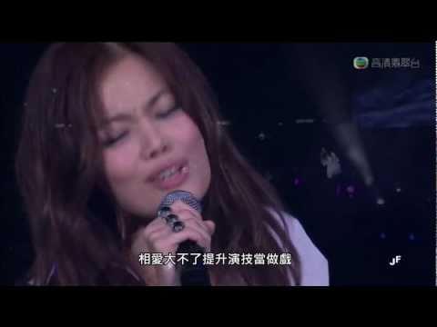 容祖兒 Joey Yung - 痛愛 + 搜神記 (林峯演唱會)
