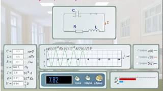 Затухающие электромагнитные колебания