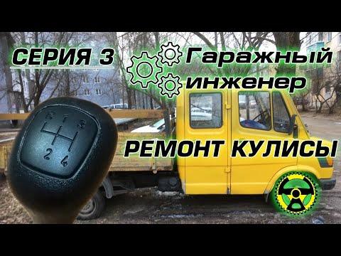Кулиса Мерседес Т1 лайфхак