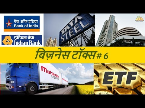 Business Talks # 6 (Hindi) - Mahindra Logistics IPO, Tata Steel huge profit, Gold ETF value declines