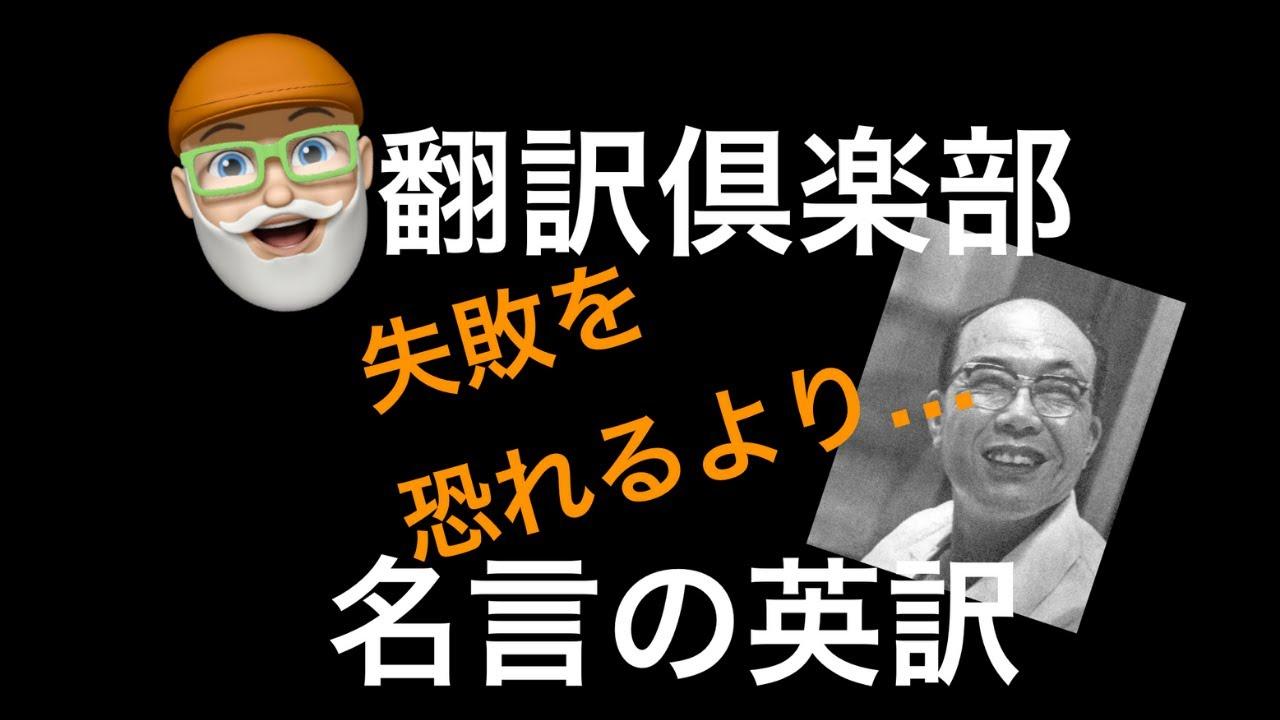 本田宗一郎 名言 英語