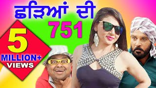 Chhadeyan Di 751 || Full Punjabi Movie || BalleBalle Tunes || New Punjabi Movie 2016
