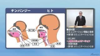 日本語教師養成コース(日本語教育実力養成コース)第8課 第1部【Nihongo】