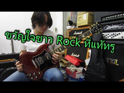 รีวิวกีตาร์ไฟฟ้า Gibson SG Standard ปี 2007