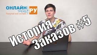 История заказов #5: Онлайн Трейд, Казань