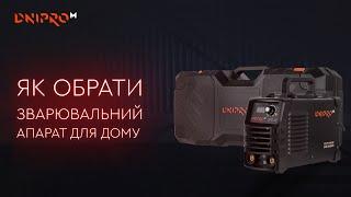 Як обрати зварювальний апарат для дому | Інвертор Dnipro-M | Технології зварки полуавтоматом
