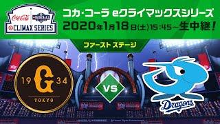 「eBASEBALL プロリーグ 2019」コカ・コーラ eクライマックスシリーズ ファーストステージ(セ・リーグ)