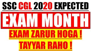 SSC CGL 2020-2021 EXAM MONTH | SSC CGL 2020 कब होगा ? SSC CGL 2020 EXPECTED EXAM DATE | SSC CGL 2020