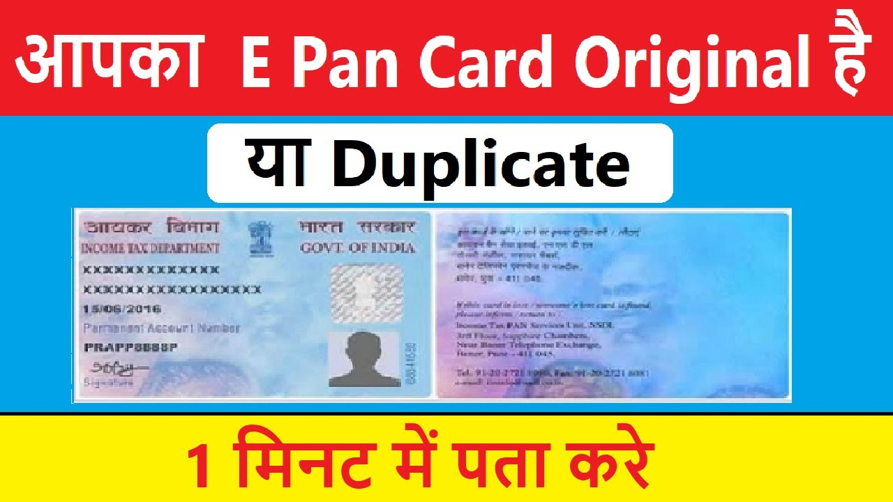 Identify Your E Pan Card is Original or Fake by Yourself II check E Pan card is Original or fake II
