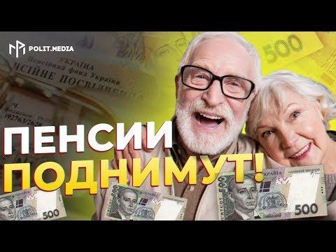 Пенсионерам приготовили приятный сюрприз! Кого ожидает прибавка