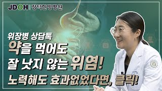 [위장병 상담톡] 위염진단 6개월 후, 위암으로 발전될…