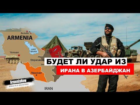 Паника у Азербайджана: Иран против «коридоров»: Тегеран начинает