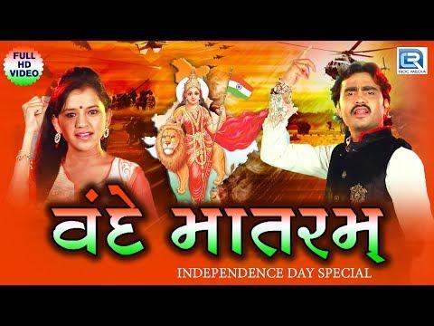 Vande Mataram - Jignesh Kaviraj, Shital Thakor | FULL VIDEO | Independence Day Song | RDC Gujarati