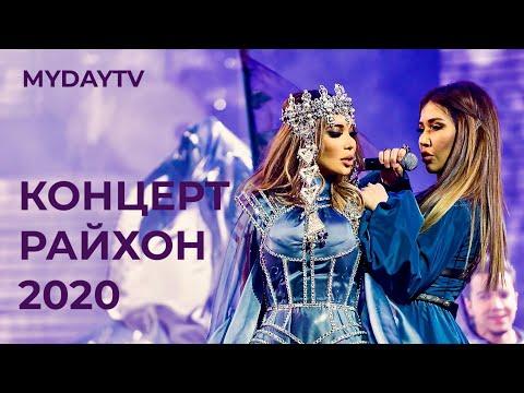 RAYHON SHOW 2020: ОБЗОР КОНЦЕРТА