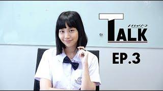(0.20 MB) แนนโน๊ะ มั่นหน้า ตัวจริง คิทตี้-ชิชา ซ่า แรง จริงหรือ? (แพรวทอล์ค PRAEW Talk EP.3) Mp3